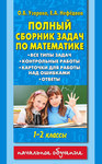 Математика. 1-2 классы. Полный сборник задач. Все типы задач. Контрольные работы. Карточки для работы над ошибками