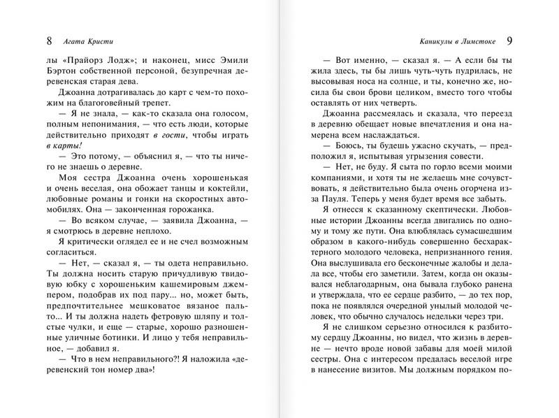 """Купить книгу """"Каникулы в Лимстоке"""""""