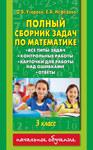 Полный сборник задач по математике. 3 класс