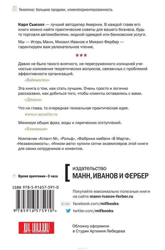 """Купить книгу """"Клиенты на всю жизнь"""""""