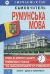 Румунська за 6 тижнів (CD+книга)