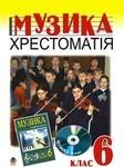 Музичне мистецтво. Хрестоматія. 6 клас. Навчальний посібник