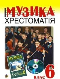 """Купить книгу """"Музичне мистецтво. Хрестоматія. 6 клас. Навчальний посібник"""""""