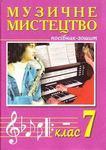 Музичне мистецтво. 7 клас. Посібник-зошит