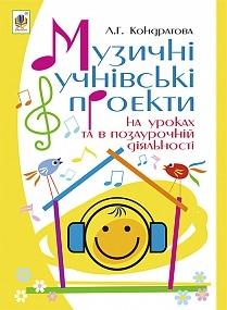 """Купить книгу """"Музичні учнівські проекти на уроках та в позаурочній діяльності. Методичний посібник для вчителя музичного мистецтва"""""""