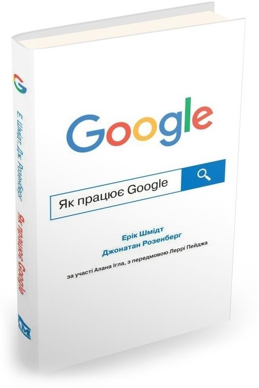 """Купить книгу """"Як працює Google"""""""