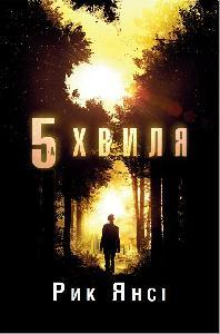 "Купить книгу ""5-а хвиля"""