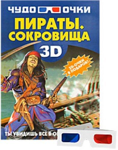 """Купить книгу """"Пираты. Сокровища (+ 3D-очки)"""""""