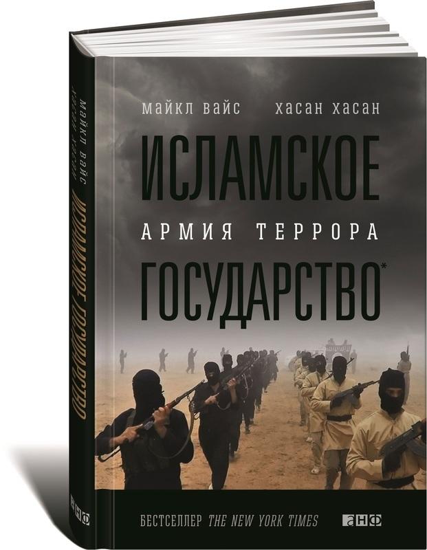 """Купить книгу """"Исламское государство. Армия террора"""""""