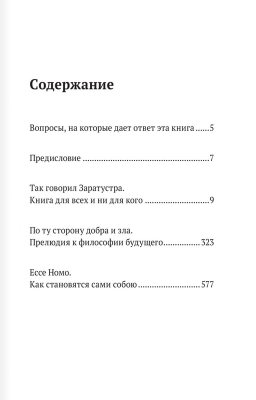 """Купить книгу """"Так говорил Заратустра. Ессе Homo. По ту сторону добра и зла"""""""