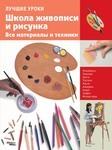 Лучшие уроки. Школа живописи и рисунка. Все материалы и техники