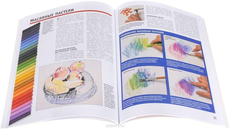 """Купить книгу """"Лучшие уроки. Школа живописи и рисунка. Все материалы и техники"""""""