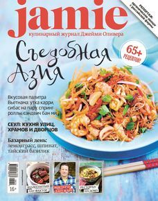"Купить книгу ""Jamie Magazine, №10, октябрь 2015"""