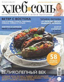 """Купить книгу """"ХлебСоль, № 10, октябрь 2015"""""""