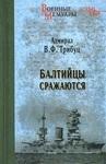 Балтийцы сражаются - купить и читать книгу