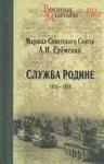 Служба Родине. 1914-1939 - купить и читать книгу