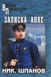 Записка Анке - купить и читать книгу