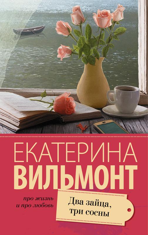"""Купить книгу """"Два зайца, три сосны"""""""