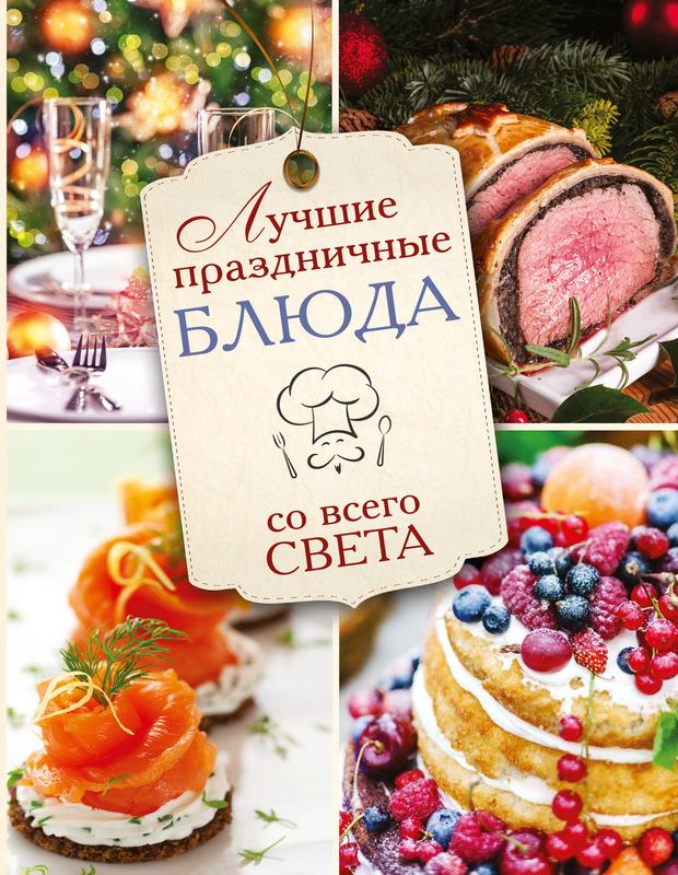 """Купить книгу """"Лучшие праздничные блюда"""""""