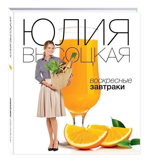 """Купить книгу """"Воскресные завтраки"""""""