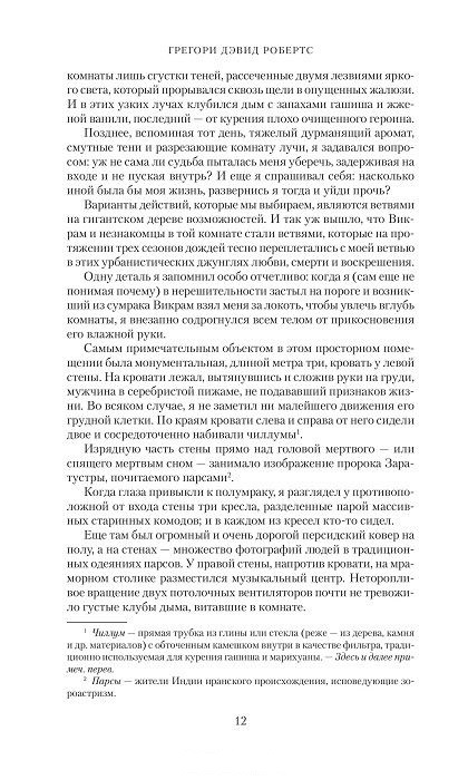 """Купить книгу """"Шантарам 2. Тень Горы"""""""