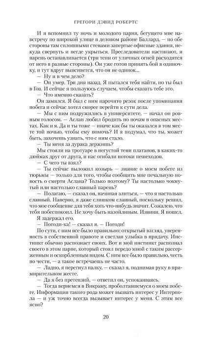 Шантарам 2. Тень Горы - купить и читать книгу
