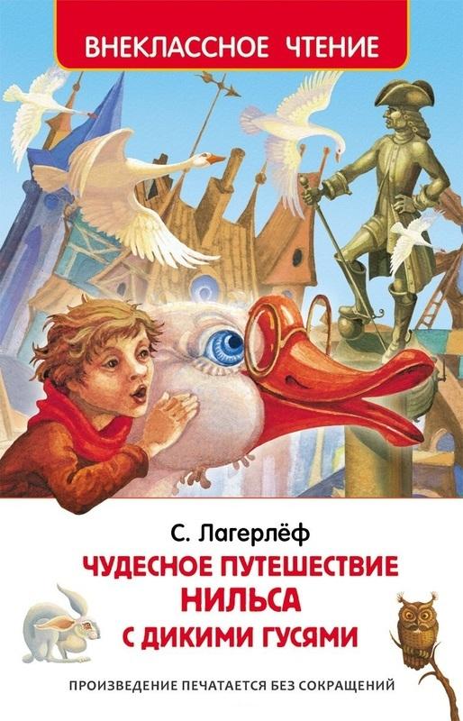 """Купить книгу """"Чудесное путешествие Нильса с дикими гусями"""""""