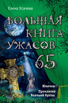 Большая книга ужасов - 65