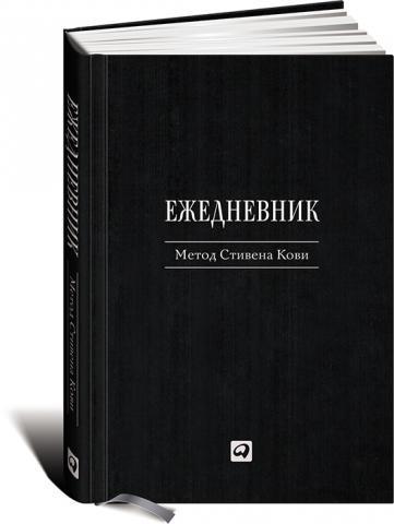 "Купить книгу ""Ежедневник. Метод Стивена Кови"""