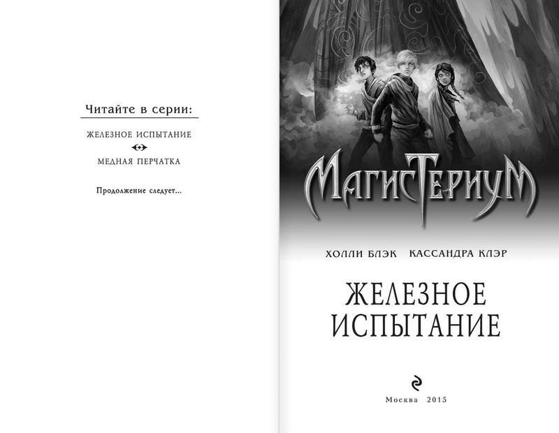 """Купить книгу """"Железное испытание"""""""