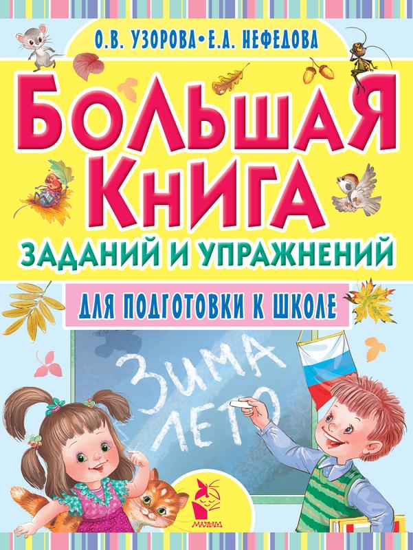 """Купить книгу """"Большая книга заданий и упражнений для подготовки к школе"""""""