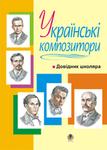 Українські композитори. Довідник школяра