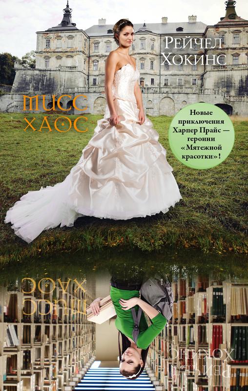 """Купить книгу """"Мисс Хаос"""""""