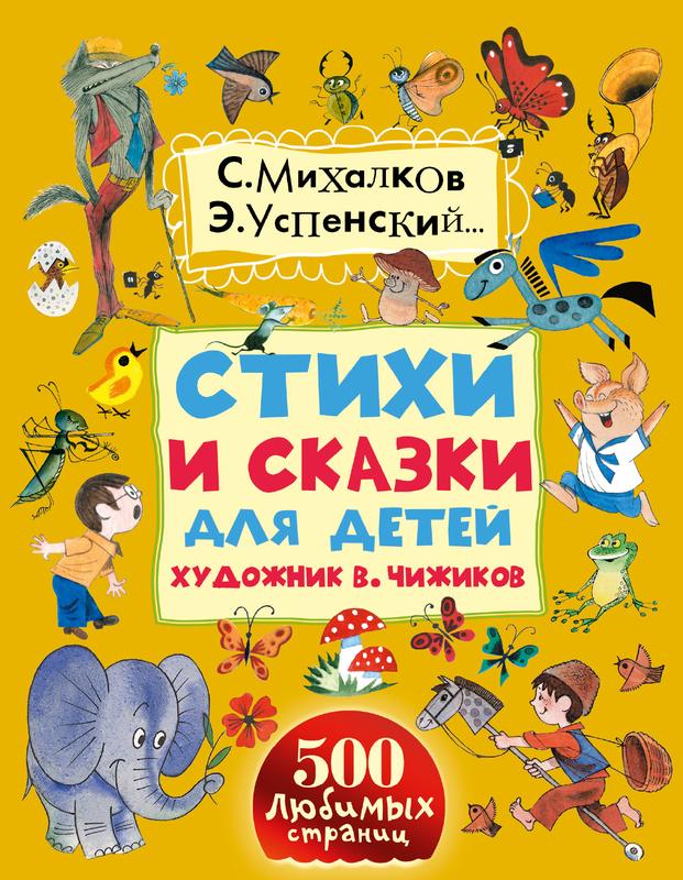 """Купить книгу """"Стихи и сказки для детей"""""""