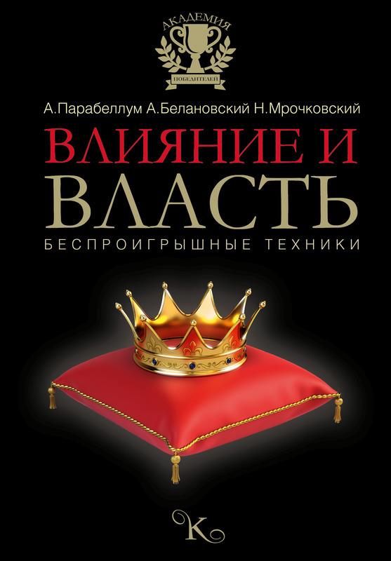 """Купить книгу """"Влияние и власть. Беспроигрышные техники"""""""