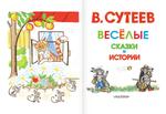 """Купить книгу """"Веселые сказки и истории"""""""