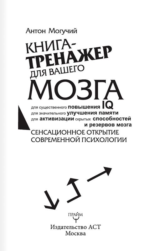 """Купить книгу """"Книга-тренажер для вашего мозга"""""""