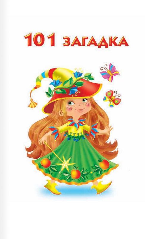 """Купить книгу """"101 загадка для маленьких умниц"""""""