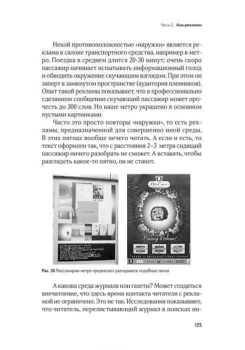 """Купить книгу """"Мудрый рекламодатель"""""""