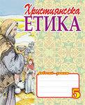 Християнська етика. 5 клас. Робочий зошит