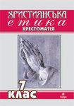Християнська етика. Хрестоматія. 7 клас