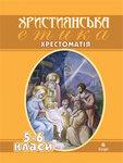 Християнська етика. Хрестоматія. 5-6 класи
