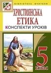 Християнська етика. Конспекти уроків. 5 клас