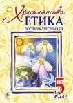 Християнська етика. Посібник-хрестоматія. 5 клас