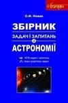 Збірник задач і запитань з астрономії для загальноосвітніх навчальних закладів