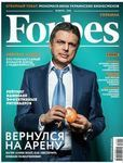 Forbes (январь 2016)