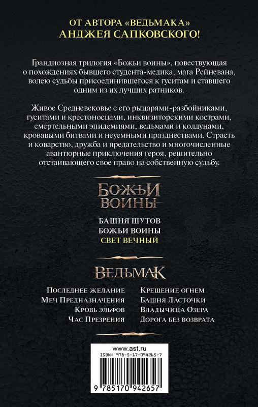 """Купить книгу """"Свет вечный"""""""