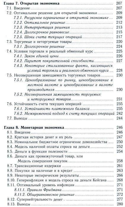 """Купить книгу """"Макроэкономическая теория. Подход динамического общего равновесия"""""""