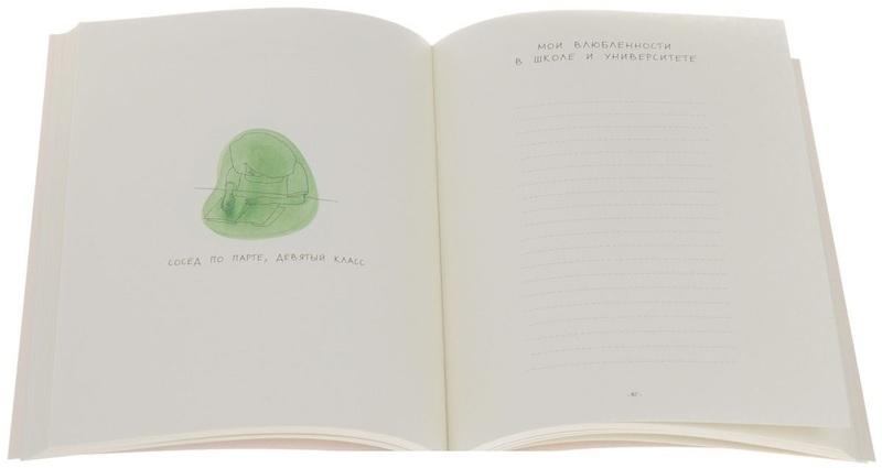 """Купить книгу """"Моя любовь #всписках. Все, что я люблю"""""""