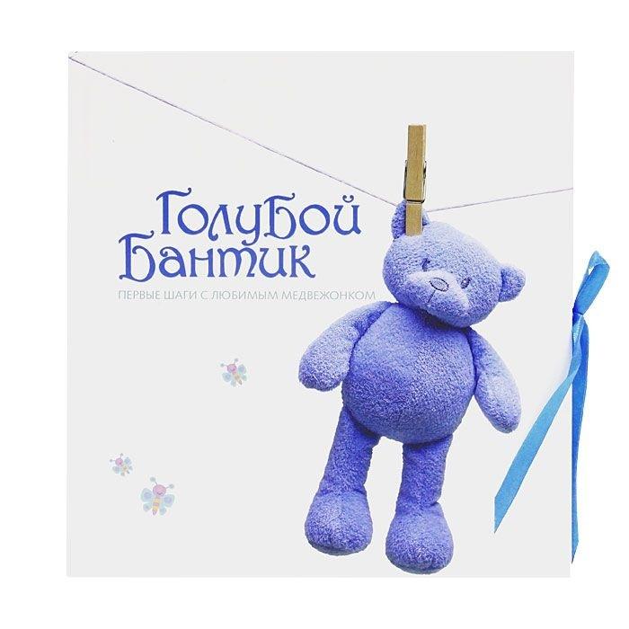 """Купить книгу """"Голубой Бантик. Первые шаги с любимым медвежонком. Альбом"""""""